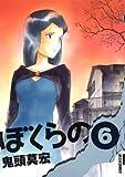 ぼくらの (6) (IKKI COMIX)