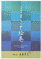 こと絵巻NO.2 「 ふるさと 」 水野利彦 編曲 筝 楽譜 琴 koto