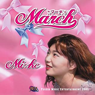 March(マーチ)