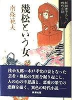 幾松という女 (新潮書下ろし時代小説)
