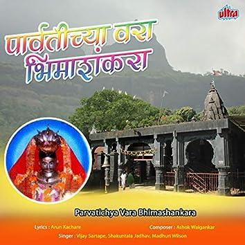 Parvatichya Vara Bhimashankara
