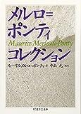 メルロ=ポンティ・コレクション (ちくま学芸文庫)