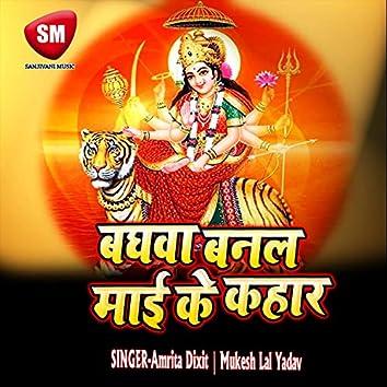Baghwa Banal Mai Ke Kahar (Durga Bhajan)