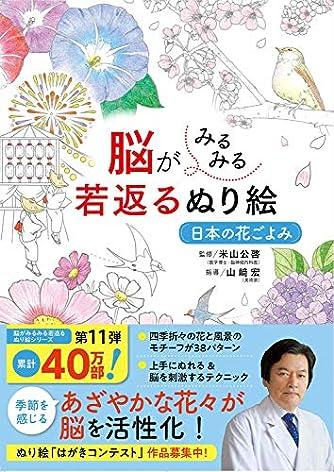 脳がみるみる若返るぬり絵 日本の花ごよみ