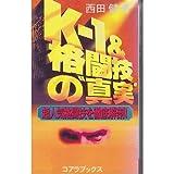 "K‐1&格闘技の""真実""―超人気格闘技を徹底解剖! (C・BOOKS)"