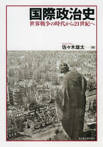 国際政治史 -世界戦争の時代から21世紀へ-