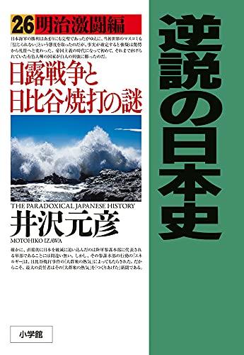 逆説の日本史: 明治激闘編 日露戦争と日比谷焼打の謎 (26)