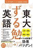 東大「ずる勉」英語  〜3ヶ月で赤門くぐった「超効率」学習法〜