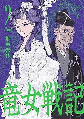 竜女戦記 コミック 1-2巻セット - 都留泰作