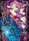 処刑された賢者はリッチに転生して侵略戦争を始める(2) (ガンガンコミックス UP!)