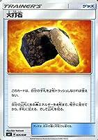 ポケモンカードゲーム SMI スターターセット 火打石 | ポケカ グッズ トレーナーズカード シングルカード