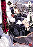 神呪のネクタール 8 (チャンピオンREDコミックス)