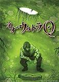 ネオ・ウルトラQ VOL.2 [DVD]_04