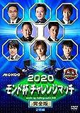 2020モンド杯チャレンジマッチ 完全版[FMDS-5353][DVD]