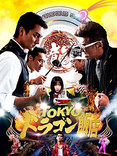 TOKYOドラゴン飯店のイメージ画像