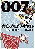 007/カジノ・ロワイヤル (創元推理文庫) - イアン・フレミング, 白石 朗