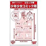 【コミック侍】透明ブックカバー 日本製【少年少女コミック用】100枚