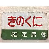 愛称板 きのくに 指定席 天 きのくに KINOKUNI 天 サボ 金属製プレート SDM1