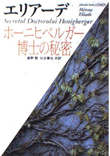 ホーニヒベルガー博士の秘密 (福武文庫)の詳細を見る