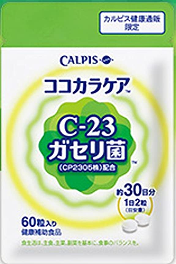 トースト華氏最も早いカルピス ココカラケア C-23ガセリ菌(CP2305株)配合 60粒入り