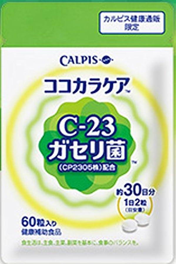 エージェント悲観的多様なカルピス ココカラケア C-23ガセリ菌(CP2305株)配合 60粒入り