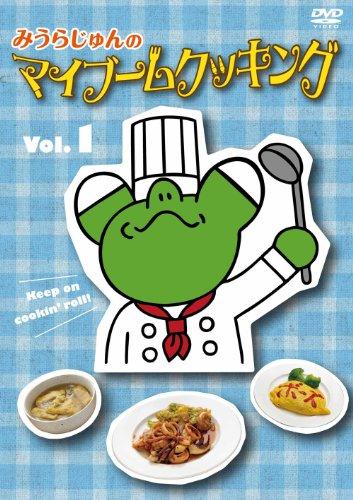 みうらじゅんのマイブームクッキング vol.1 [DVD]