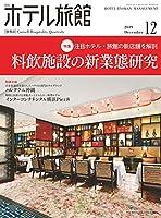 月刊ホテル旅館 2019年 12 月号 [雑誌]