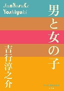 男と女の子 (P+D BOOKS)