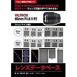 VILTROX 85mm F1.8 II FE レンズデータベース: Foton機種別作例集332 解像力・ぼけ・周辺光量落ち・最短撮影距離 実写チャートでレンズ性能のすべてをみせる! Sony α7R IIIで撮影