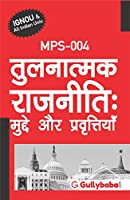 MPS-004 Comparative Politics Issues And Trends in Hindi Medium