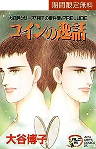 翔子の事件簿シリーズ 3巻 表紙画像