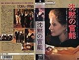 沈黙の官能 [VHS] image
