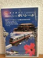 沖縄都市モノレール『ゆいレール』DVD