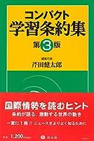 コンパクト学習条約集〔第3版〕