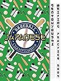 Japanese Genkouyoushi Writing Practice Book: Blank Paper Notebook to Practice Writing Japanese Kanji Katakana and Kana Characters Scripts Workbook ... x 11', Green Japanese Baseball Championship
