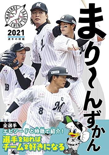 まり~んずかん2021 千葉ロッテマリーンズ 選手の図鑑