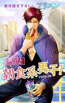 [アリスン]のLove Silky 食べてもいいよ、朝食系男子! story08
