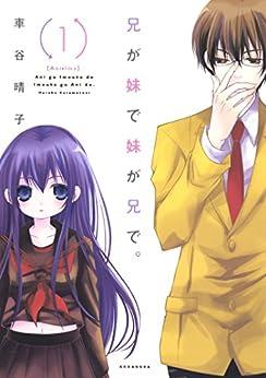 [車谷晴子]の兄が妹で妹が兄で。(1) (ARIAコミックス)