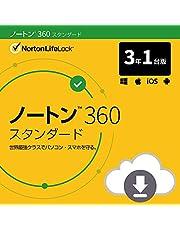 ノートン 360 スタンダード セキュリティソフト(最新)|3年1台版|オンラインコード版|Win/Mac/iOS/Android対応(Amazon.co.jp限定)【PC/スマホ対応】