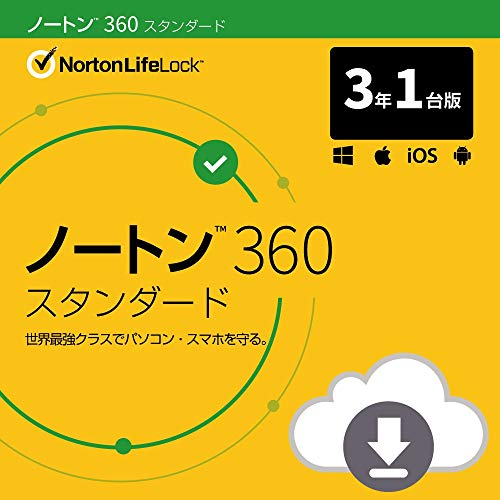 ノートン 360 スタンダード セキュリティソフト(最新) 3年1台版 オンラインコード版 Win/Mac/iOS/Android対...