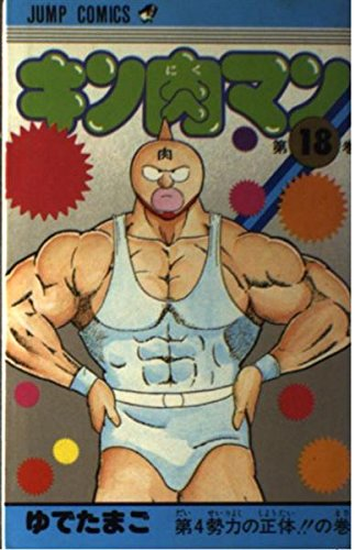 キン肉マン (第18巻) (ジャンプ・コミックス)