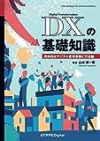 DXの基礎知識 具体的なデジタル変革事例と方法論 (近代科学社Digital)