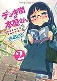 デンキ街の本屋さん 2 (MFコミックス フラッパーシリーズ)