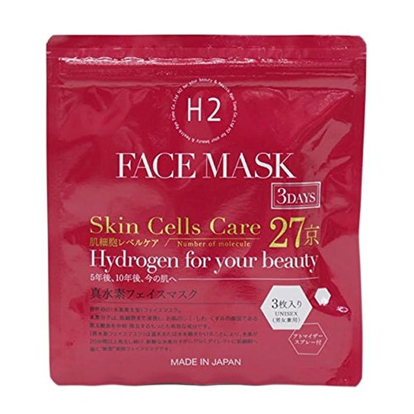 リーガン示す振るうKyotomo 真水素フェイスマスク 3枚
