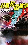 対馬奪還戦争〈5〉 (C・NOVELS)