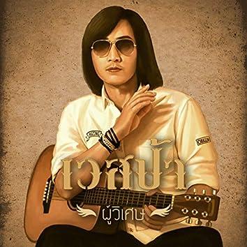 ผู้วิเศษ (feat. พริกไทย)