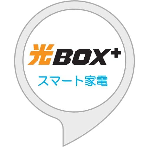 光BOX+スマート家電