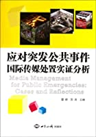 Dealing with Public Emergencies: Empirical Analysis of International Media s Disposal (Chinese Edition)