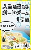 人生を変えるボードゲーム10選