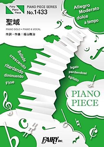 ピアノピースPP1433 聖域 / 福山雅治 (ピアノソロ・ピアノ&ヴォーカル)~ドラマ『黒革の手帖』主題歌 (PIANO PIECE SERIES)